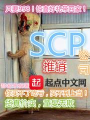 SCP推销公司